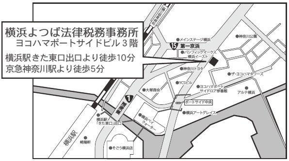 横浜の弁護士 横浜よつば法律税務事務所へのアクセス
