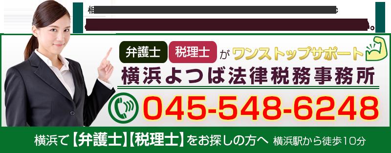 横浜の弁護士 横浜よつば法律税務事務所へのお問い合わせ