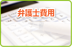 横浜の弁護士 弁護士費用