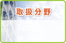 横浜の弁護士 取扱分野