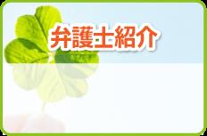 横浜の弁護士 弁護士紹介