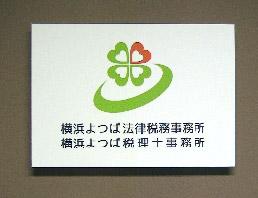 横浜の弁護士 横浜よつば法律税務事務所看板