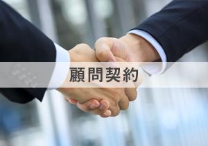 横浜よつば法律税務事務所 顧問契約