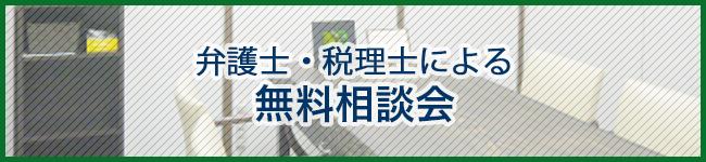 横浜の弁護士・税理士による無料相談会
