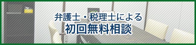 横浜の弁護士・税理士による初回無料相談