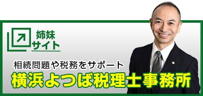 横浜の弁護士 横浜よつば税理士事務所